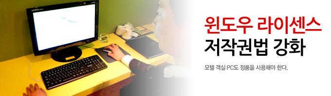 숙박업소 PC 윈도우 라이센스 정체를 밝혀라!