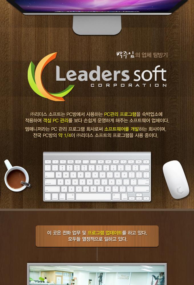 리더스소프트